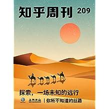 知乎周刊・远行,一场未知的探索(总第 209 期)