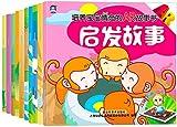 培養寶寶情商的AR故事書(套裝共10冊)
