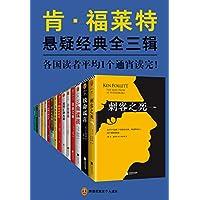 肯·福莱特悬疑经典系列(读客熊猫君出品,各国读者平均1个通宵读完!肯·福莱特的悬疑经典15本全收录。)