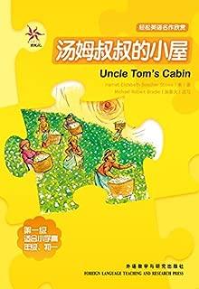 汤姆叔叔的小屋(轻松英语名作欣赏-中学版)(1级上) (English Edition)