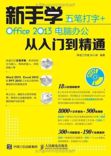 新手学五笔打字+Office2013电脑办公从入门到精通(附光盘)