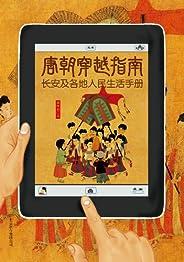 唐朝穿越指南:長安及各地人民生活手冊