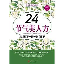24节气美人方(节气养生,事半功倍。古方温养,值得珍藏。)