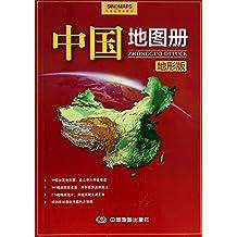 中国地图册(地形版)