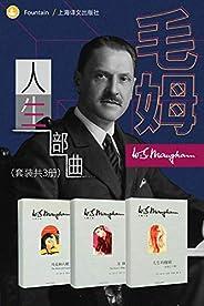 毛姆人生三部曲 (套装共3册)