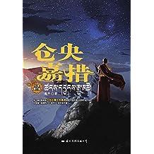 仓央嘉措(藏传佛教史上受人珍爱的上师,三百年间倾倒众生的传奇。)