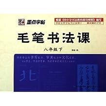 毛笔书法课(8下)