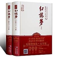 红楼梦(16开全套2卷)足本原著(赠人物关系图) 扫码听音频名著阅读新体验