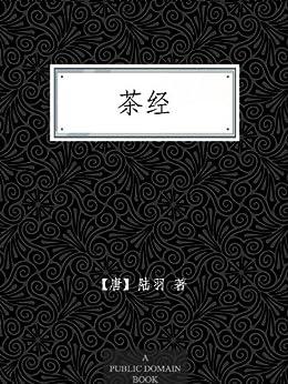 """""""茶经"""",作者:[【唐】陆羽, 范伟]"""