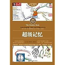 """超级记忆 【""""思维导图之父""""、世界脑力奥林匹克运动创始人、""""世界大脑先生""""东尼·博赞经典著作,风靡200多个国家,总销量突破1000万册!影响3亿人!】(东尼·博赞思维导图系列)"""