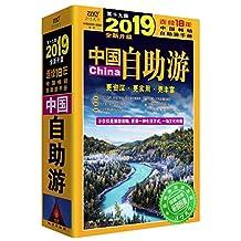 中国自助游(2019全新升级版)(附4幅城市全彩地铁图)