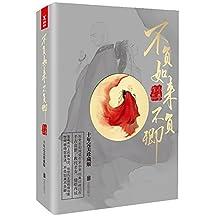 不负如来不负卿:全3册(新版) 千古高僧·现代才女·情唱西域,令神佛动容的禁忌之恋!