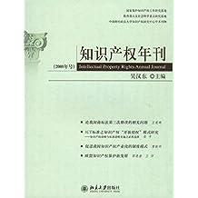 知识产权年刊:2008年号