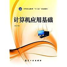 """计算机应用基础 (中等职业教育""""十二五""""规划教材)"""