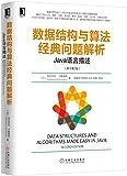 数据结构与算法经典问题解析:Java语言描述(原书第2版)