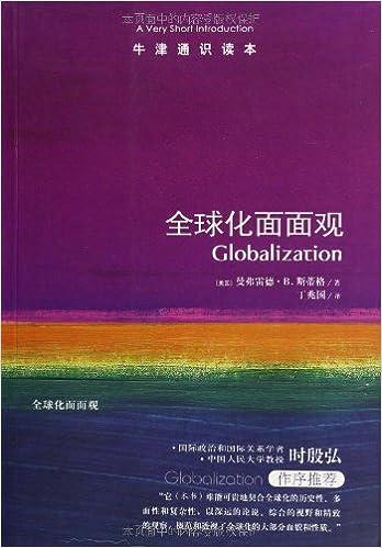 全球化面面观-牛津通识读本