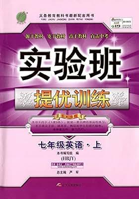 春雨教育·实验班提优训练:七年级英语.pdf