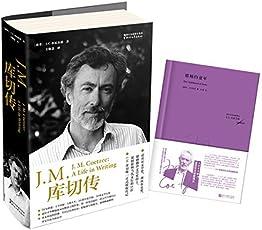 J.M.库切传(诺贝尔文学奖得主正式授权传记)(亚马逊自营,赠送作者《耶稣的童年》图书一本)