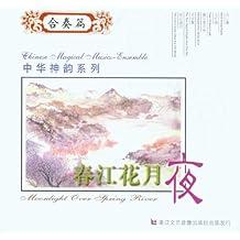 中国民乐 之 春江花月夜  CD