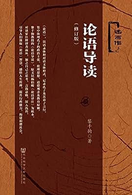 论语导读.pdf
