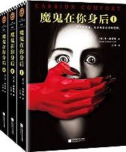 魔鬼在你身后(读客熊猫君出品,套装全3册)