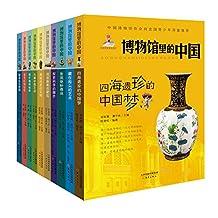 博物馆里的中国(套装共10册)