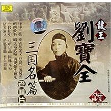 鼓王刘宝全 三国名篇(CD)
