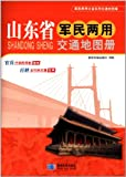 (2014年)军民两用分省系列交通地图册:山东省军民两用交通地图册