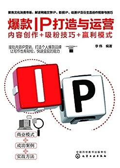 """""""爆款IP打造与运营:内部创作+吸粉技巧+盈利模式"""",作者:[李伟]"""