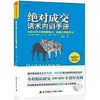 绝对成交话术内训手册:打造无往不利的影响力、说服力和销售力