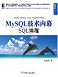 MySQL技术内幕:SQL编程 (数据库技术丛书)
