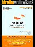 真实的幸福 (清华大学社会科学学院积极心理学研究中心专业推荐!)