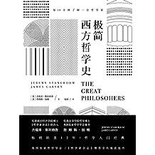 极简西方哲学史【英国皇家哲学学会、《哲学家杂志》推荐全民阅读选书。畅销欧美12年,哲学入门经典。】