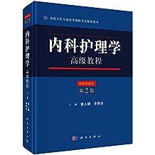 高级卫生专业技术资格考试指导用书:内科护理学高级教程(第2级)