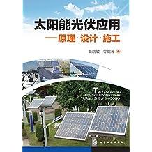 太阳能光伏应用:原理·设计·施工