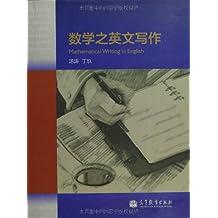 数学之英文写作