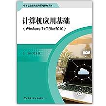 计算机应用基础(Windows7+Office2010)/中等职业教育通用基础教材系列