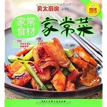 贝太厨房家常食材家常菜