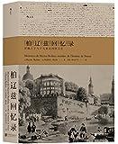 柏辽兹回忆录:狂飙之子与十九世纪西欧文艺