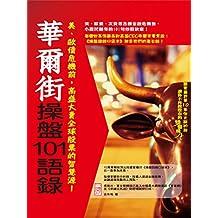 華爾街操盤101語錄 (Traditional Chinese Edition)