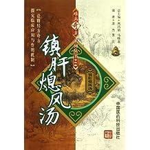 难病奇方系列丛书(第4辑):镇肝熄风汤