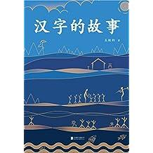 汉字的故事(北大中文系博士历时6年精心创作,一本书读懂汉字的前世今生。)