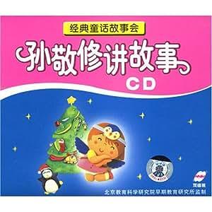 经典童话故事会:孙敬修讲故事(2CD)