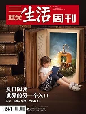 三联生活周刊▪夏日阅读.pdf