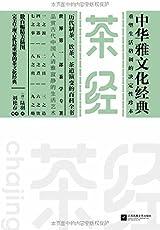 茶经(中华雅文化经典)