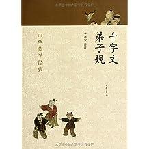 中华蒙学经典:千字文•弟子规