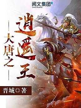 """""""大唐之逍遥王第1卷"""",作者:[晋城]"""
