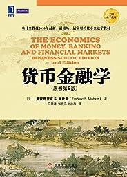 货币金融学(原书第2版) (华章教材经典译丛)
