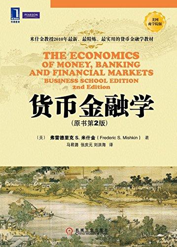 货币金融学(原书第2版)
