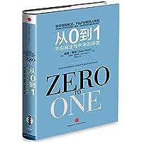 """从0到1:开启商业与未来的秘密(《人民日报》推荐""""创业者必读书""""书单)"""